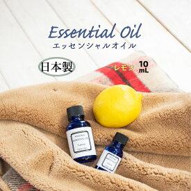 エッセンシャルオイル アロマオイル レモン 10mL 日本製 精油 オーガニック 天然 高品質 安心 安全 アロマ オイル 香り 癒し 効果 健康 おしゃれ 種類 グレープフルーツ ローズマリー ユーカリ ラベンダー レモン オレンジ