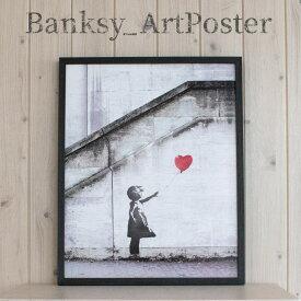 雑貨 アートポスター バンクシー Red Balloon Banksy アートパネル 壁掛け アートフレーム 絵画 ウォールインテリア ストリートアート タペストリー おしゃれ シンプル モダン グラフィティ Girl With Balloon 風船と少女