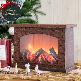 オブジェ - LEDブレージングファイヤープレース - LED クリスマス雑貨 クリスマス 暖炉 クリスマスギフト クリスマスプレゼント 雑貨 ラッピング無料 ライト