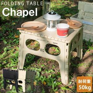 テーブル アウトドアテーブル 折り畳みテーブル キャンプテーブル 机 おしゃれ アウトドア キャンプ レジャー 釣り ガーデニング 軽量 スリム コンパクト サイドテーブル ブラック ベージュ