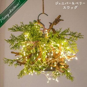 クリスマス 飾り スワッグ リース 壁掛け おしゃれ ジュニパー ナチュラル グリーン 木 シック シンプル アンティーク 北欧 かわいい 玄関 インテリア プレゼント ギフト 贈り物 HM-8175