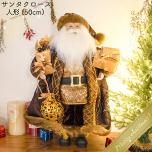 クリスマス 飾り サンタクロース サンタ 置物 オブジェ 人形 おしゃれ 大型 ドール ぬいぐるみ スタンディング かわいい アンティーク 北欧 プレゼント ギフト 贈り物 インテリア インテリア