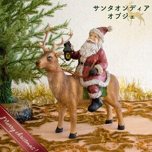 クリスマス 飾り サンタクロース サンタ トナカイ 置物 オブジェ 人形 おしゃれ ドール かわいい アンティーク 北欧 プレゼント ギフト 贈り物 インテリア インテリア雑貨 クリスマス雑貨 赤