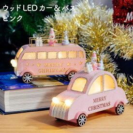 【本日限定!全品P5倍】 クリスマス 飾り おしゃれ オブジェ LED LEDライト 木製 車 バス アンティーク レトロ 北欧 クリスマスツリー インテリア 雑貨 かわいい ギフト プレゼント くま ピンク