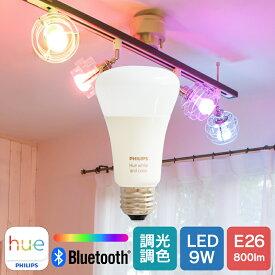 LED電球 スマートライト LED 電球 E26 9W 60W型 調光 調色 フルカラー 電球色 白色 スマホ Bluetooth Wi-Fi 日本正規品 アレクサ対応 おしゃれ エコ 長寿命 低発熱 省エネ デザイン 照明 電気 ライト Philips Hue フィリップスヒュー フルカラー