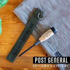 ドライバー プラス ライフタイムドライバー おしゃれ 工具 DIY アウトドア 壁掛け 収納 日本製 プレゼント 贈り物 ギフト POST GENERAL ポストジェネラル #1