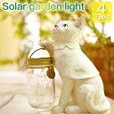 ガーデンライト ソーラー ガーデンライト おしゃれ 屋外 ANIMAL CONCIERGE アニマルコンシェルジュ ソーラー充電 ライ…