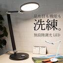 ♪♪♪ Meldiva メルディバ LEDデスクライト BK/WHLED ライト デスク 机 作業 学習机 コンセント スタンド リビング ダイニング 寝室 子ども 部屋 インテリア インダストリアル メタル スチール 高級 上質 かっこいい シンプル モダン 調光 長寿命 可動 アーム ギフト