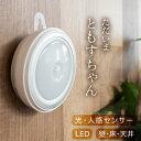 """♪♪♪【送料無料/ポイント20倍】【照明 LED センサー】 ただいま""""ともす""""ちゃん LEDセンサーライト センサーライト …"""