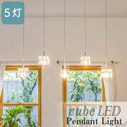 ペンダントライト照明電気おしゃれ北欧ガラスダイニングled5灯照明器具四角キッチンカウンター天井照明ライト明るいインテリアダクトレール電球付きCubeLEDキューブLED4灯ペンダント