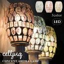 アロマランプ アロマライト LED 間接照明 フットライト コンセント モザイク おしゃれ ステンドグラス かわいい アロマ ランプ 照明 電…