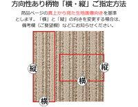 カーペット激安通販1cm刻みカット無料送料無料シンコールカーペット中京間3畳(横182×縦273cm)ロック加工品