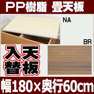 【送料無料】大収納 日本製 お手入れが楽 PP樹脂 畳ユニット 天板 180 ナチュラル(幅180×奥行60cm) 23604