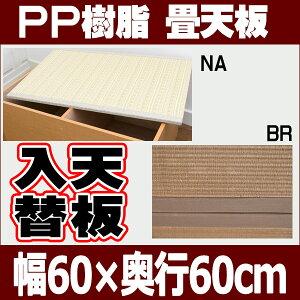 【送料無料】大収納 日本製 お手入れが楽 PP樹脂 畳ユニット 天板 60 ブラウン(幅60×奥行60cm) 23611