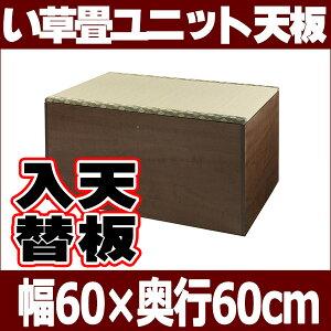 【送料無料】大収納 日本製 お手入れが楽 い草 畳ユニット 天板 60 グリーン(幅60×奥行60cm) 5520