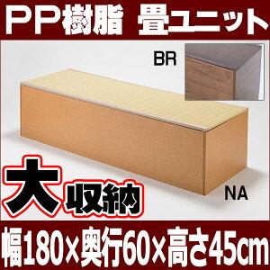 【送料無料】日本製 畳収納ボックス PP樹脂 畳ユニット ハイタイプ 180 幅180×奥行60×高さ45cm ブラウン PP-H180-BR