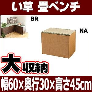 【送料無料】日本製 大収納 腰掛け 便利 畳ベンチボックス 60 幅60×奥行30×高さ45cm ブラウン TB-60-BR