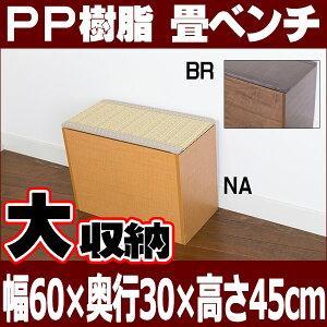 【送料無料】日本製 大収納 腰掛け 便利 お手入れが楽 PP樹脂 畳ベンチ 60 幅60×奥行30×高さ45cm ブラウン PP-60-BR