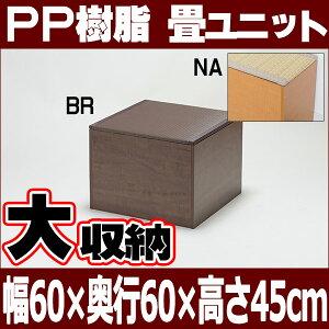 【送料無料】日本製 畳収納ボックス PP樹脂 畳ユニット ハイタイプ 60 幅60×奥行60×高さ45cm ナチュラル PP-H60-NA