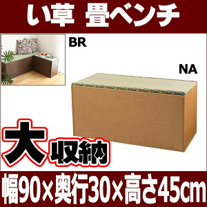 【送料無料】日本製 大収納 腰掛け 便利 畳ベンチボックス 90 幅90×奥行30×高さ45cm ブラウン TB-90-BR