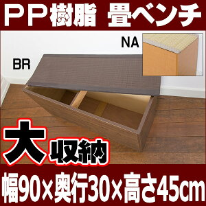 【送料無料】日本製 大収納 腰掛け 便利 お手入れが楽 PP樹脂 畳ベンチ 90 幅90×奥行30×高さ45cm ブラウン PP-90-BR