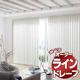 縦型ブラインド カーテン 価格 交渉 オーダー タチカワブラインド タテ型ブラインド デザイン モダン ノエル LD-4001〜4002 ラインドレープ