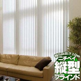 縦型ブラインド タテ型ブラインド バーチカルブラインド アルペジオ 標準タイプ バトン式 シングルスタイル100 NBグラス遮熱