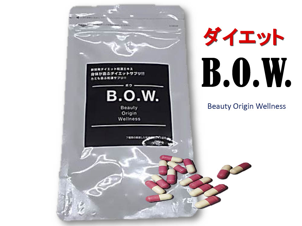 身体も喜ぶ和漢薬使用のサプリ 『BOW』ボウ