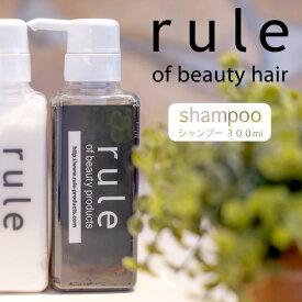 ruleサロンオリジナル リペアシャンプー 300ml 植物由来 保護 日焼け防止 白髪予防 育毛 修復 アミノ酸 ヘマチン ケラチン ノンシリコン 美容室 レディース メンズ