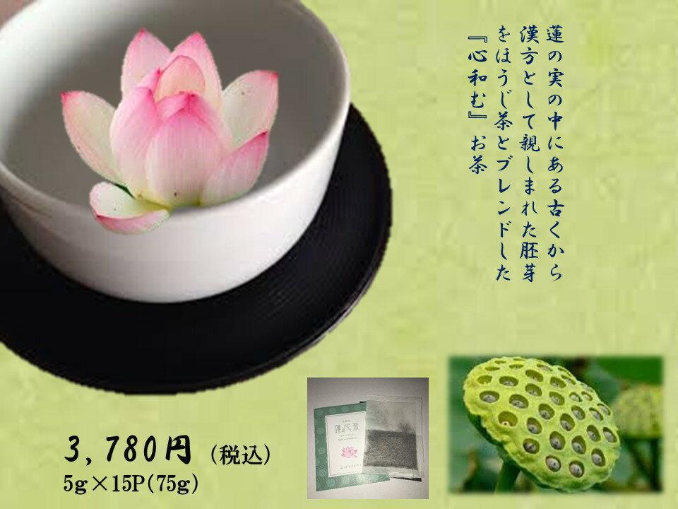 リラックス イライラ ほうじ茶 高級 漢方 蓮の心茶 包装も新しくなりました