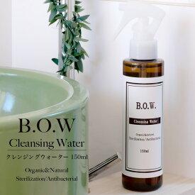 B.O.W. クレンジングウォーター 150ml マイナスイオンウォーター スプレー 保湿効果 潤い 洗顔 敏感肌 乾燥肌 殺菌 抗菌 マッサージ コーティング 髪