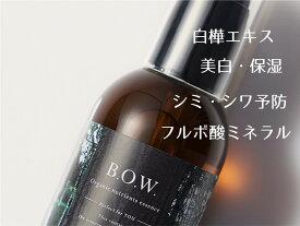 B.O.W.オーガニックニュートリエンツエッセンス 自然由来100% 必須アミノ酸 必須ミネラル シラカバ樹液 フルボ酸 レディース メンズ こだわり化粧品