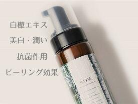 B.O.W.ナチュラル ニュートリエンツ フォーム 自然由来100% 必須アミノ酸 必須ミネラル シラカバ樹液 はちみつ レディース メンズ こだわり美容液
