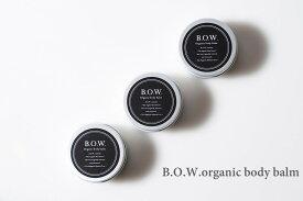 B.O.W.オーガニック ボディバーム 自然由来100% 必須アミノ酸 必須ミネラル シラカバ樹液 自然植物油 レディース メンズ こだわりクリーム