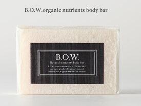 B.O.W.オーガニック  ニュートリエンツ ボディバー自然由来100% 必須アミノ酸 必須ミネラル シラカバ樹液 自然植物油 レディース メンズ こだわりの石鹸