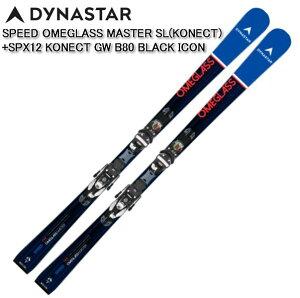 ディナスター 2020 2021 DYNASTAR SPEED OMEGLASS MASTER SL+SPX12 KONECT GW B80 BlackIcon ディナスター スピードマスター SL ビンディング付 送料無料