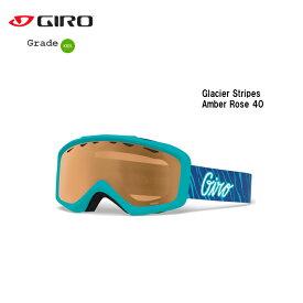 GIRO Grade Glacier Stripes Amber Rose 40 ジロ スキー ゴーグル キッズ こども