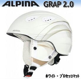 【楽天スーパーセール大特価】2018 ALPINA アルピナ かぶりやすいヘルメット GRAP 2.0 ホワイトプロセッコマット ヘルメット メンズ レディス スキー スノボ スノーボード