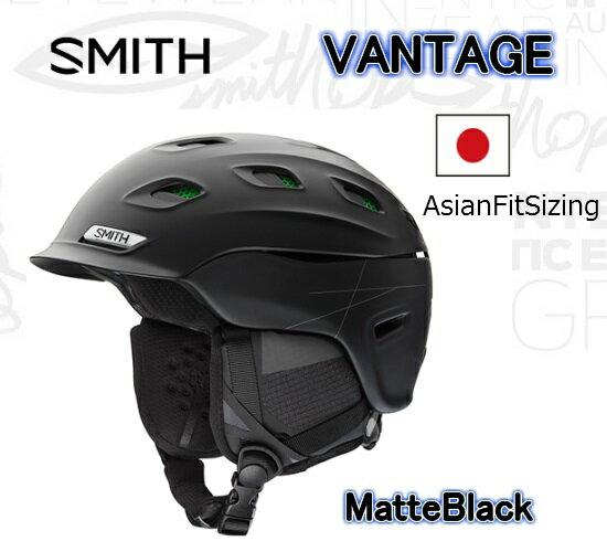 ヘルメット【SMITH】スミス 2018 VANTAGE Matte Black アジアンフィット バンテージ スノーボード スキー スノボ