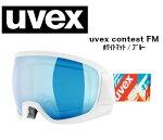 UVEXウベックスcontestFMホワイトマット/ブルーゴーグル/球面ダブルレンズ/スキー/スノーボード
