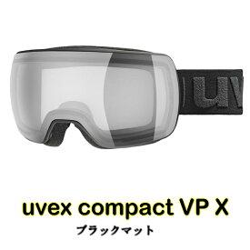 UVEX ウベックス ゴーグル compact VP X ブラックマット 色が変わる調光レンズ 偏光 高機能レンズ スキー スノボ スノーボード