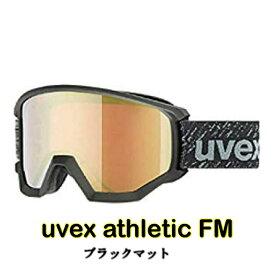 UVEX athletic FM ブラックマット ウベックス ゴーグル ミラーレンズ 眼鏡使用可能