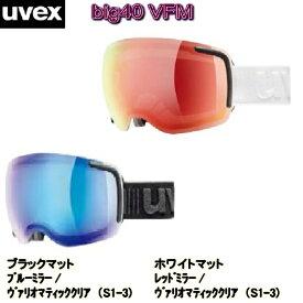 【UVEX】big40 ウベックスゴーグル VFM 球面ダブルレンズ スキー スノボ スノーボード 555440