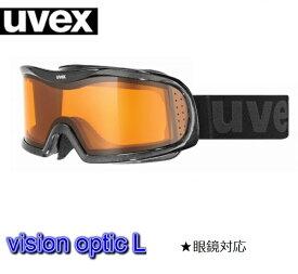 ゴーグル【UVEX】ウベックス vision optic L ブラックメタリック 眼鏡対応/ダブルレンズ/スキー/スノボ/スノーボード