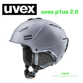 2018 2019 モデル UVEX ウベックスヘルメット uvex p1us 2.0 ストラトメタリックマット 軽量 フィット感