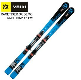 フォルクル 2019 2020 VOLKL RACETIGER SX DEMO + rMOTION2 12 GW BlackRed レースタイガー ビンディング付