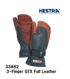 ヘストラ HESTRA 33882 3-Finger GTX Full LEATHER 350750 GreyBrown 柔らかい革グローブ あったか 3本指ミトン メンズ レディススキーグローブ