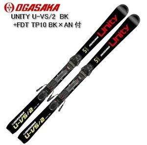 【お買い物マラソン期間P10倍】オガサカ 2020 2021 OGASAKA UNITY U-VS 2 BK+マーカー FDT10 TPX スキー 板 中上級 金具付 20 21