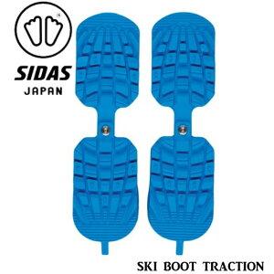 【創業感謝祭P10倍10/21 2時迄】シダス SIDAS SKI BOOT TRACTION BL スキーブーツのソールカバー スキートラクション フリーサイズ