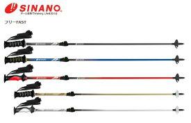 SINANO FREE-FAST スキーポール ストック 伸縮ポール フリーFAST フリーファスト